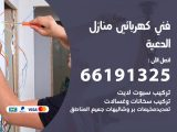 رقم كهربائي الدعية