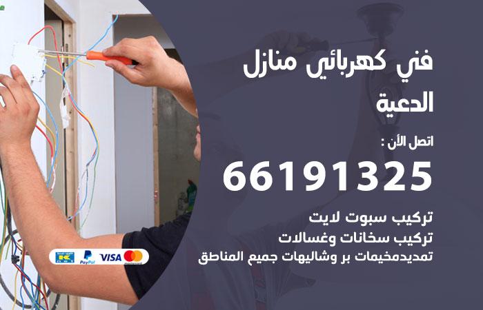 رقم كهربائي الدعية / 66191325 / فني كهربائي منازل 24 ساعة