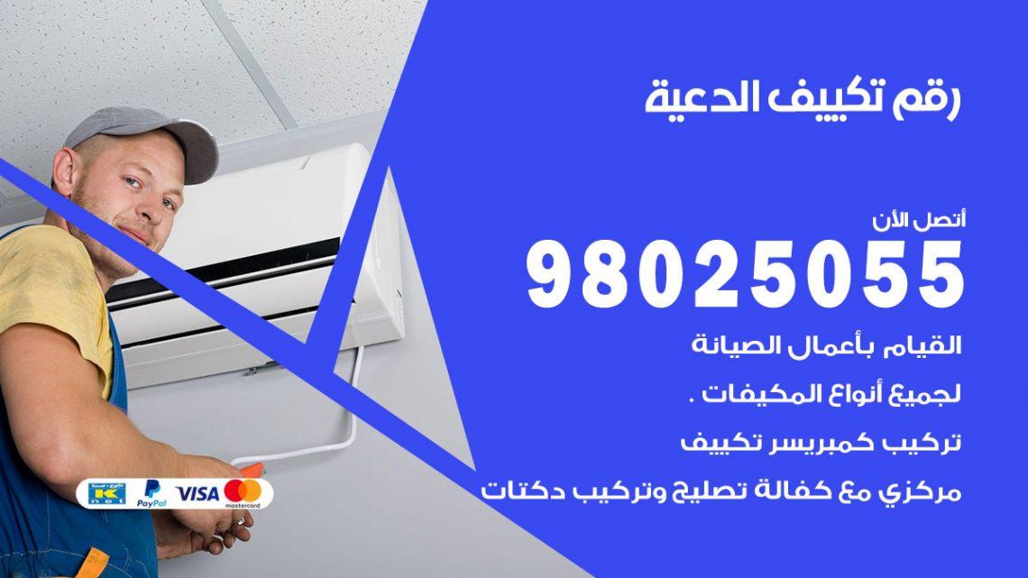 رقم متخصص تكييف الدعية / 98025055 /  رقم هاتف فني تكييف مركزي