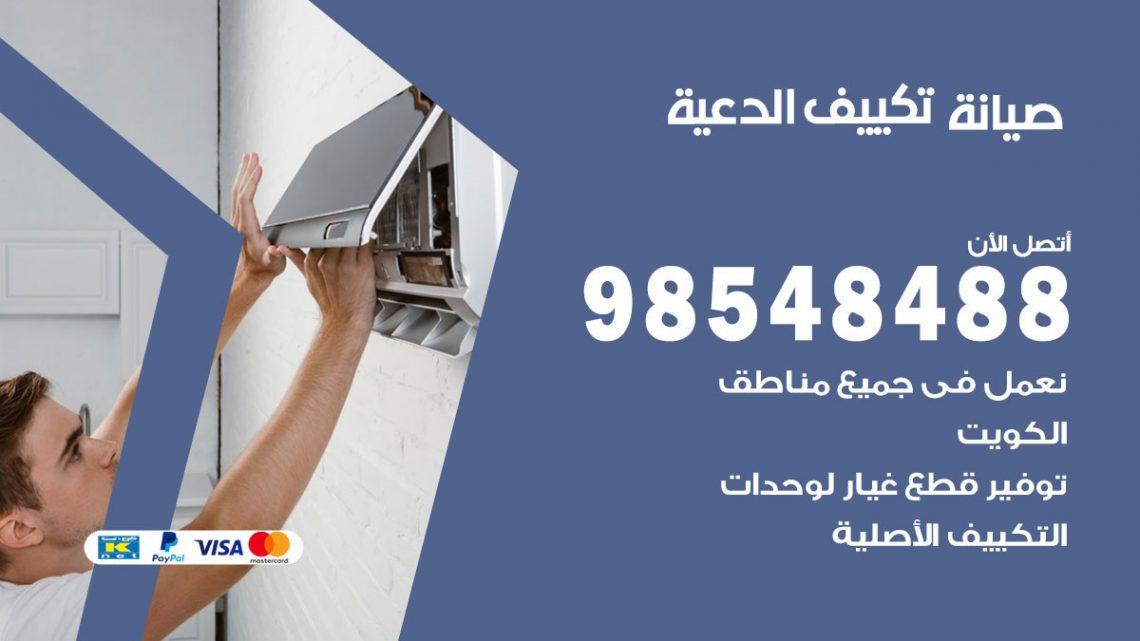 خدمة صيانة تكييف الدعية / 98548488 / فني صيانة تكييف مركزي هندي باكستاني