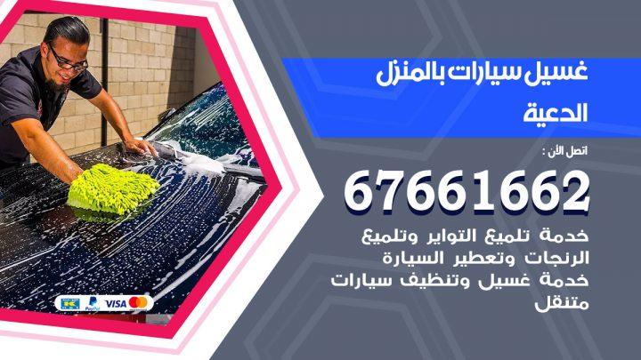 رقم غسيل سيارات الدعية / 67661662 / غسيل وتنظيف سيارات متنقل أمام المنزل
