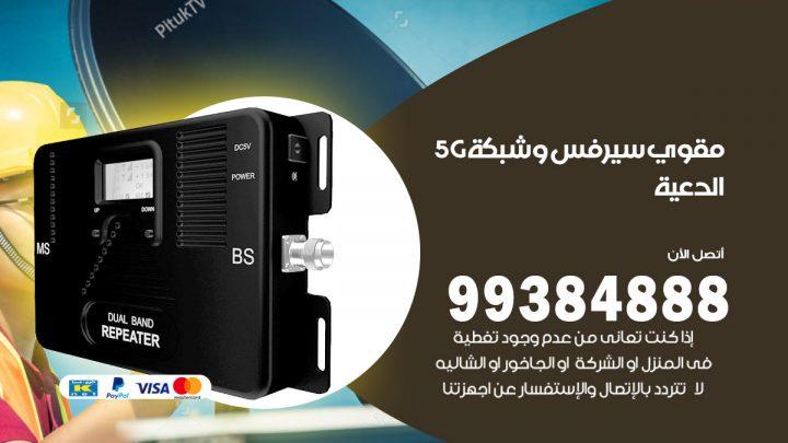رقم مقوي شبكة 5g الدعية / 99384888 / مقوي سيرفس 5g