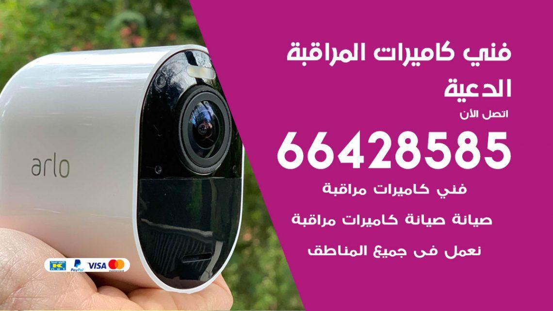 رقم فني كاميرات الدعية / 66428585 / تركيب صيانة كاميرات مراقبة بدالات انتركم