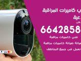 رقم فني كاميرات الدعية