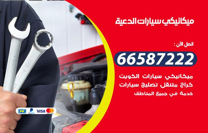 رقم ميكانيكي سيارات الدعية / 66587222 / خدمة ميكانيكي سيارات متنقل