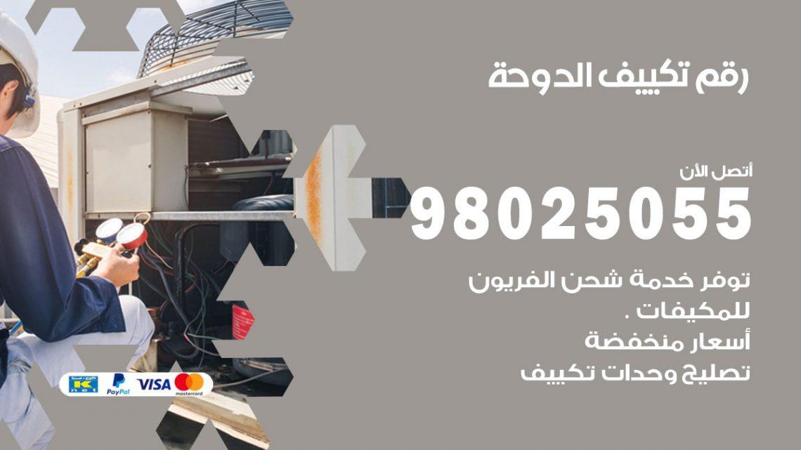 رقم متخصص تكييف الدوحة / 98025055 /  رقم هاتف فني تكييف مركزي