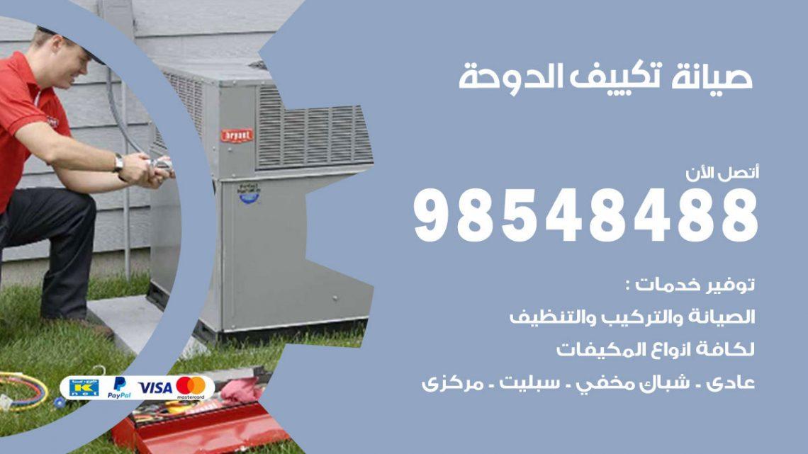 خدمة صيانة تكييف الدوحة / 98548488 / فني صيانة تكييف مركزي هندي باكستاني