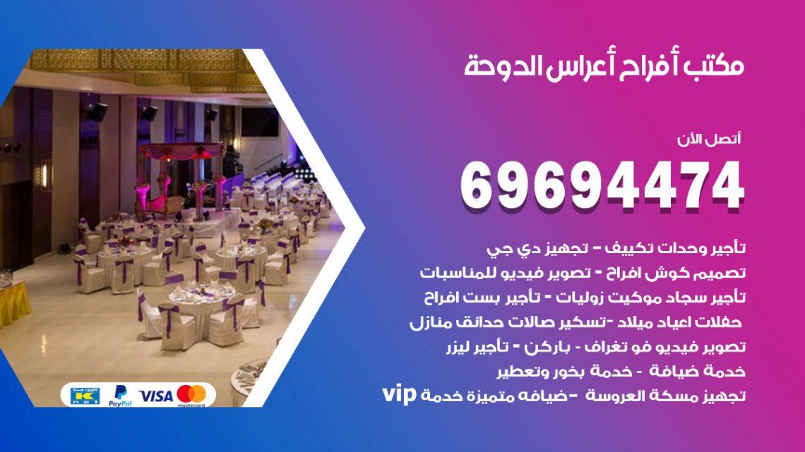 رقم مكتب أفراح الدوحة / 69694474 / زينة أعراس تصميم كوش تأجير صالات كراسي دجي