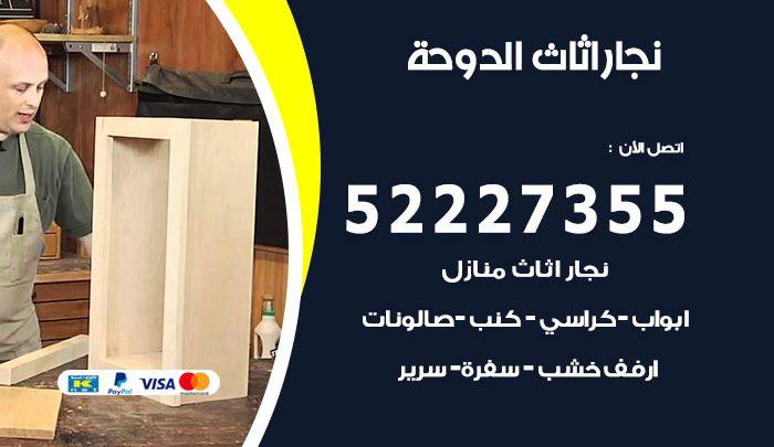 نجار الدوحة / 52227355 / نجار أثاث أبواب غرف نوم فتح اقفال الأبواب