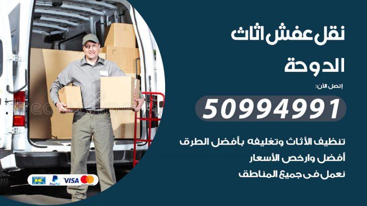 شركة نقل عفش الدوحة / 50994991 / نقل عفش أثاث بالكويت