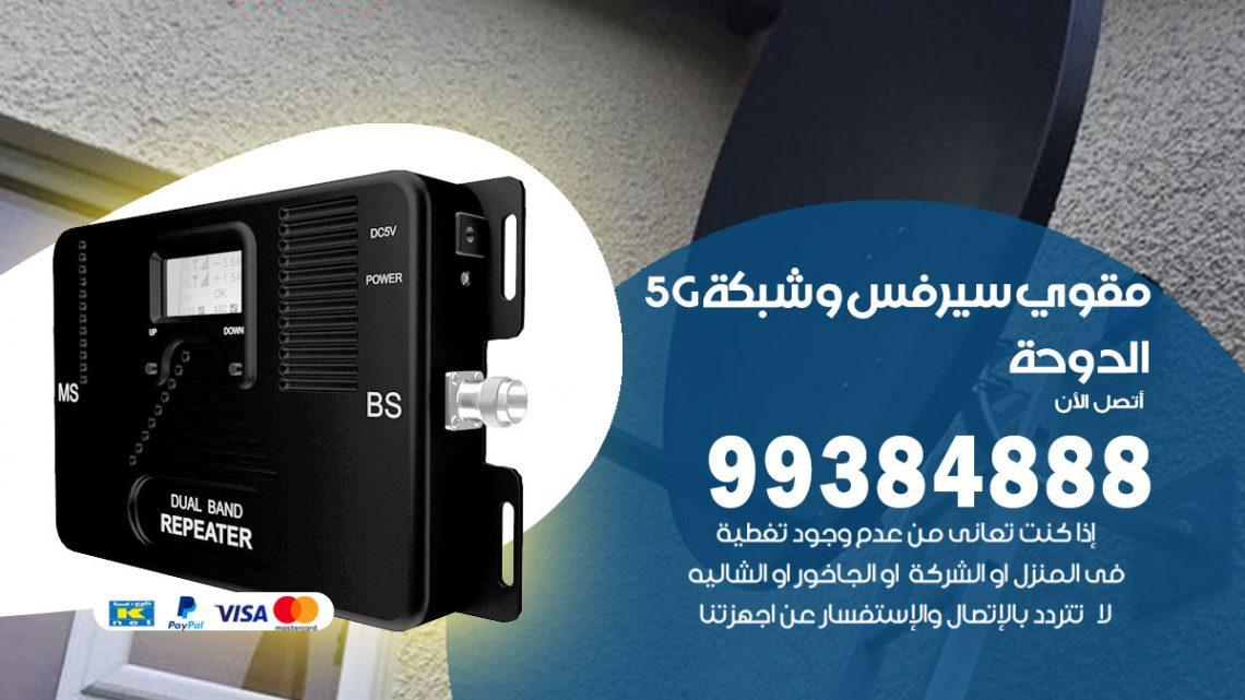 رقم مقوي شبكة 5g الدوحة / 99384888 / مقوي سيرفس 5g