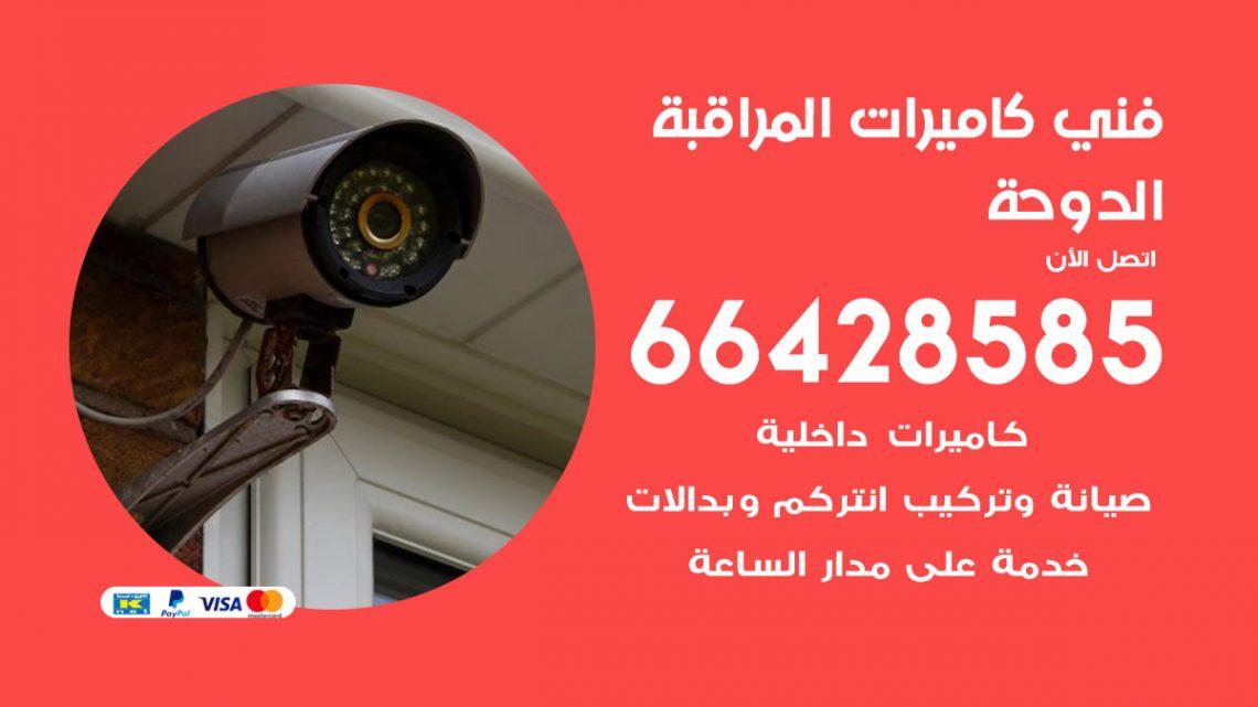 رقم فني كاميرات الدوحة / 66428585 / تركيب صيانة كاميرات مراقبة بدالات انتركم