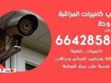 رقم فني كاميرات الدوحة