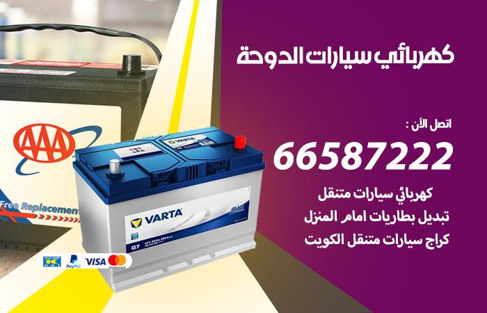 رقم كهربائي سيارات الدوحة / 66587222 / خدمة تصليح كهرباء سيارات أمام المنزل