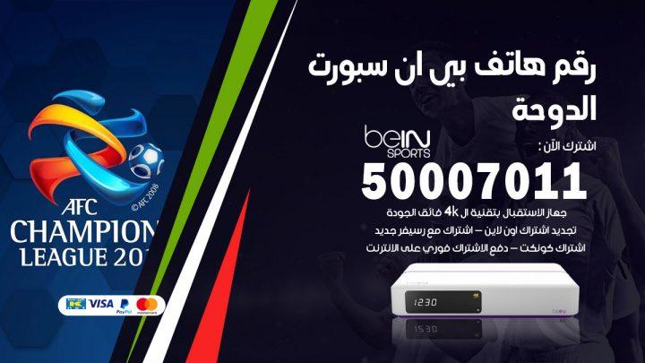رقم فني بي ان سبورت الدوحة / 50007011 / أرقام تلفون bein sport