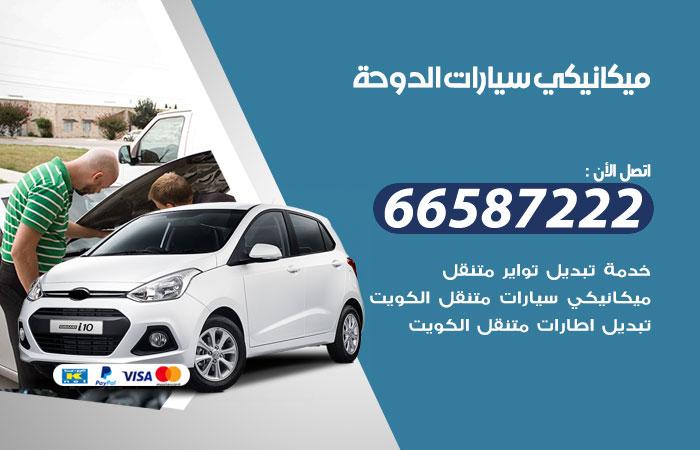 رقم ميكانيكي سيارات الدوحة / 66587222 / خدمة ميكانيكي سيارات متنقل