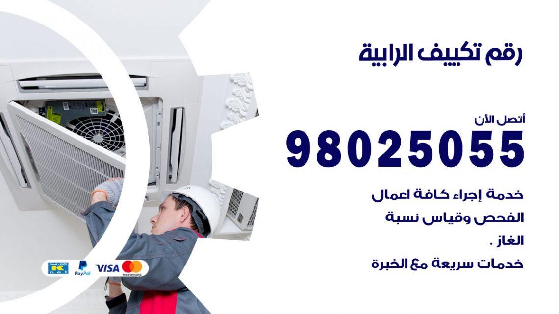 رقم متخصص تكييف الرابية / 98025055 /  رقم هاتف فني تكييف مركزي