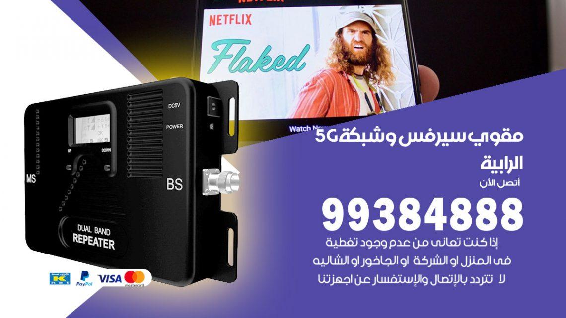 رقم مقوي شبكة 5g الرابية / 99384888 / مقوي سيرفس 5g