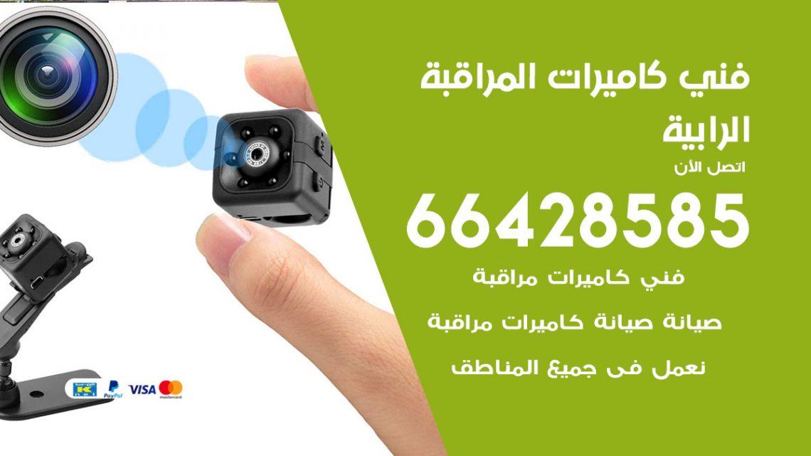 رقم فني كاميرات الرابية / 66428585 / تركيب صيانة كاميرات مراقبة بدالات انتركم