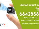 رقم فني كاميرات الرابية