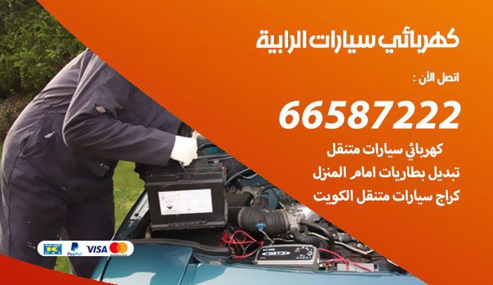 رقم كهربائي سيارات الرابية / 66587222 / خدمة تصليح كهرباء سيارات أمام المنزل