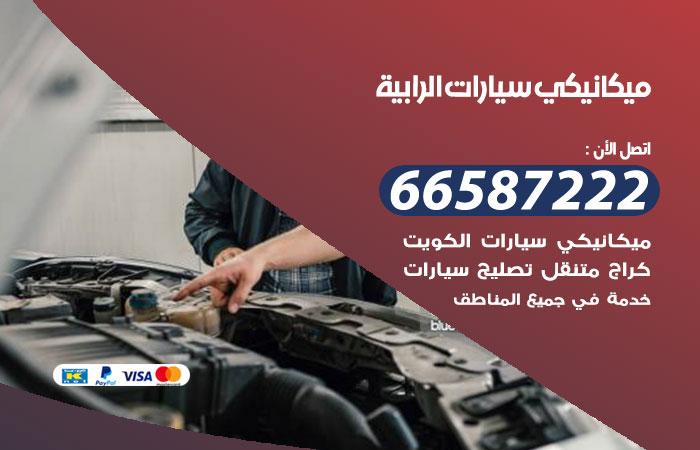 رقم ميكانيكي سيارات الرابية / 66587222 / خدمة ميكانيكي سيارات متنقل