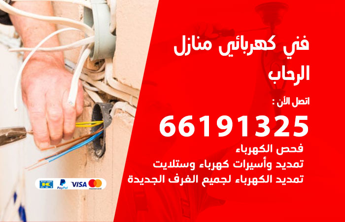 رقم كهربائي الرحاب / 66191325 / فني كهربائي منازل 24 ساعة