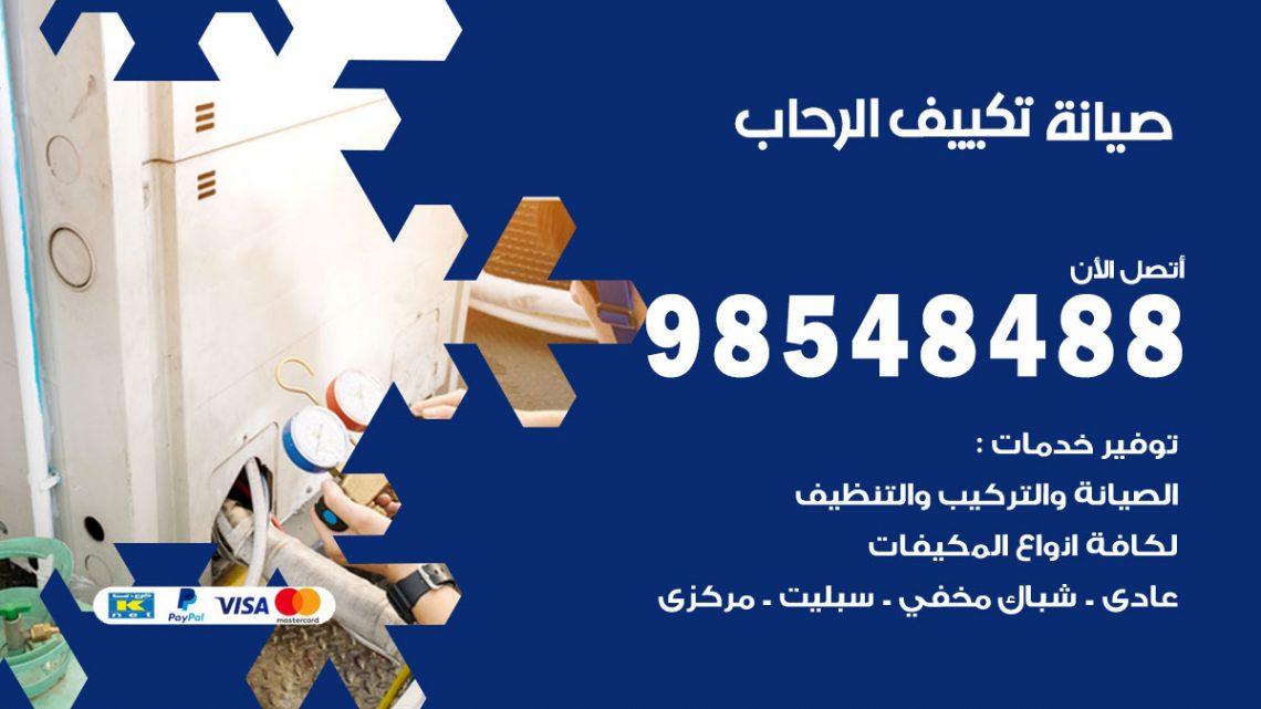 خدمة صيانة تكييف الرحاب / 98548488 / فني صيانة تكييف مركزي هندي باكستاني
