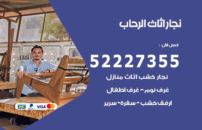 نجار الرحاب / 52227355 / نجار أثاث أبواب غرف نوم فتح اقفال الأبواب