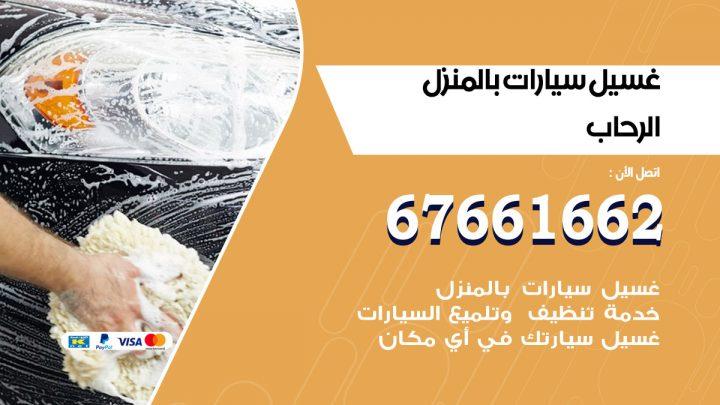 رقم غسيل سيارات الرحاب / 67661662 / غسيل وتنظيف سيارات متنقل أمام المنزل