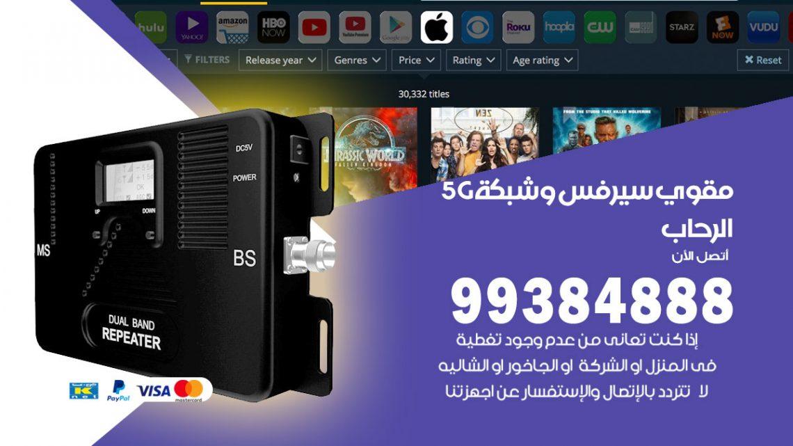 رقم مقوي شبكة 5g الرحاب / 99384888 / مقوي سيرفس 5g