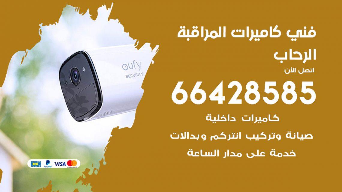 رقم فني كاميرات الرحاب / 66428585 / تركيب صيانة كاميرات مراقبة بدالات انتركم