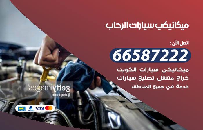 رقم ميكانيكي سيارات الرحاب / 66587222 / خدمة ميكانيكي سيارات متنقل