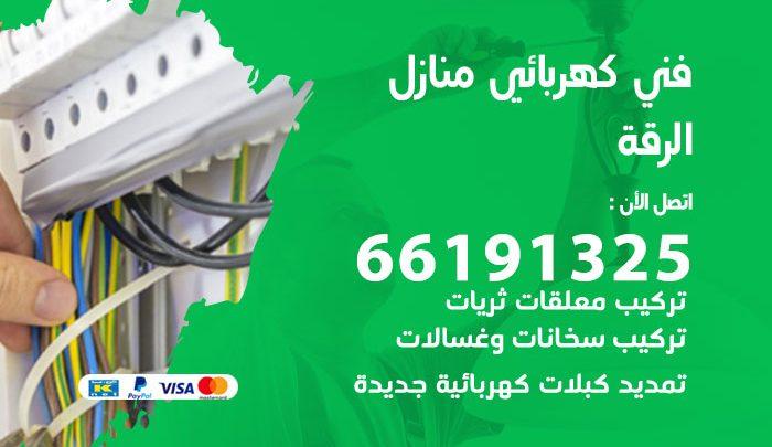 رقم كهربائي الرقة / 66191325 / فني كهربائي منازل 24 ساعة