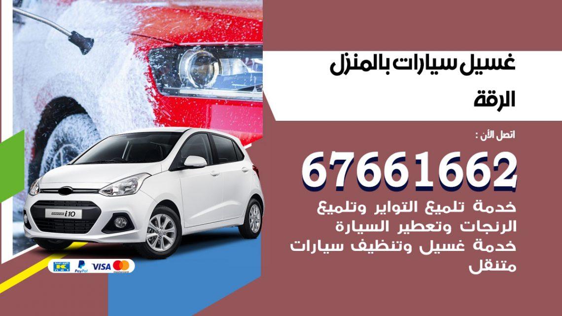 رقم غسيل سيارات الرقة / 67661662 / غسيل وتنظيف سيارات متنقل أمام المنزل