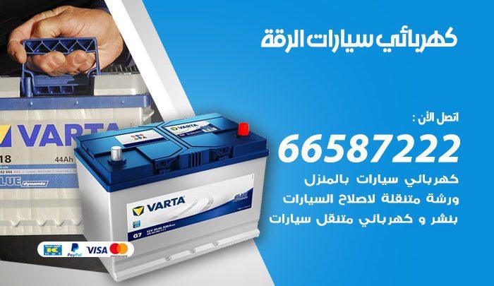 رقم كهربائي سيارات الرقة / 66587222 / خدمة تصليح كهرباء سيارات أمام المنزل