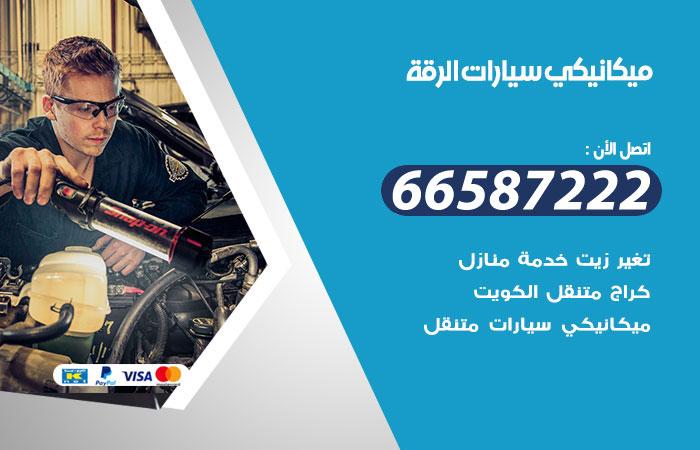 رقم ميكانيكي سيارات الرقة / 66587222 / خدمة ميكانيكي سيارات متنقل