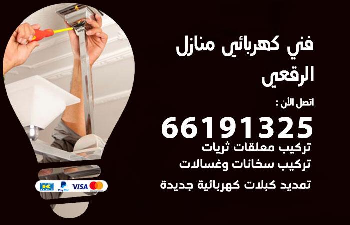 رقم كهربائي الرقعي / 66191325 / فني كهربائي منازل 24 ساعة