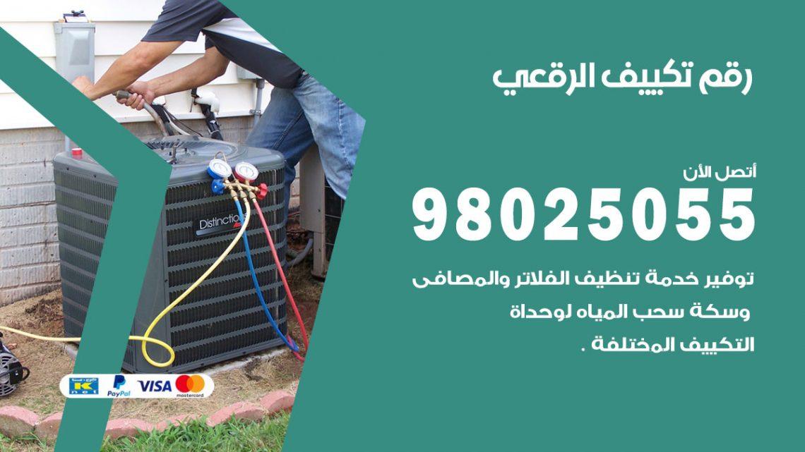 رقم متخصص تكييف الرقعي / 98025055 /  رقم هاتف فني تكييف مركزي