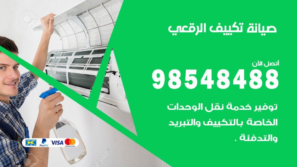خدمة صيانة تكييف الرقعي / 98548488 / فني صيانة تكييف مركزي هندي باكستاني