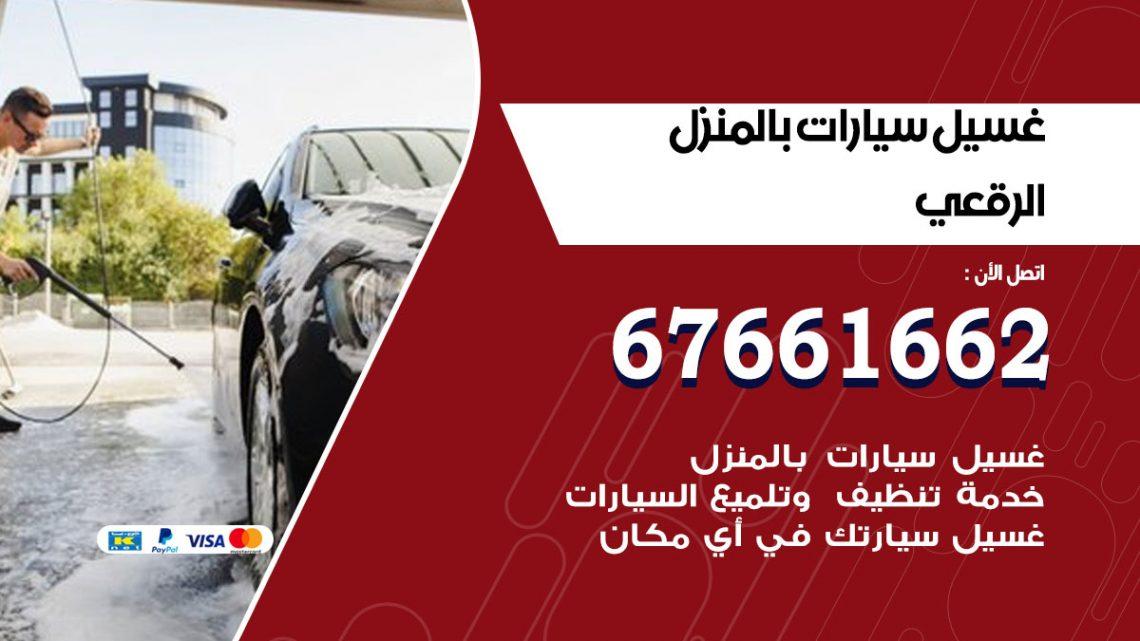 رقم غسيل سيارات الرقعي / 67661662 / غسيل وتنظيف سيارات متنقل أمام المنزل