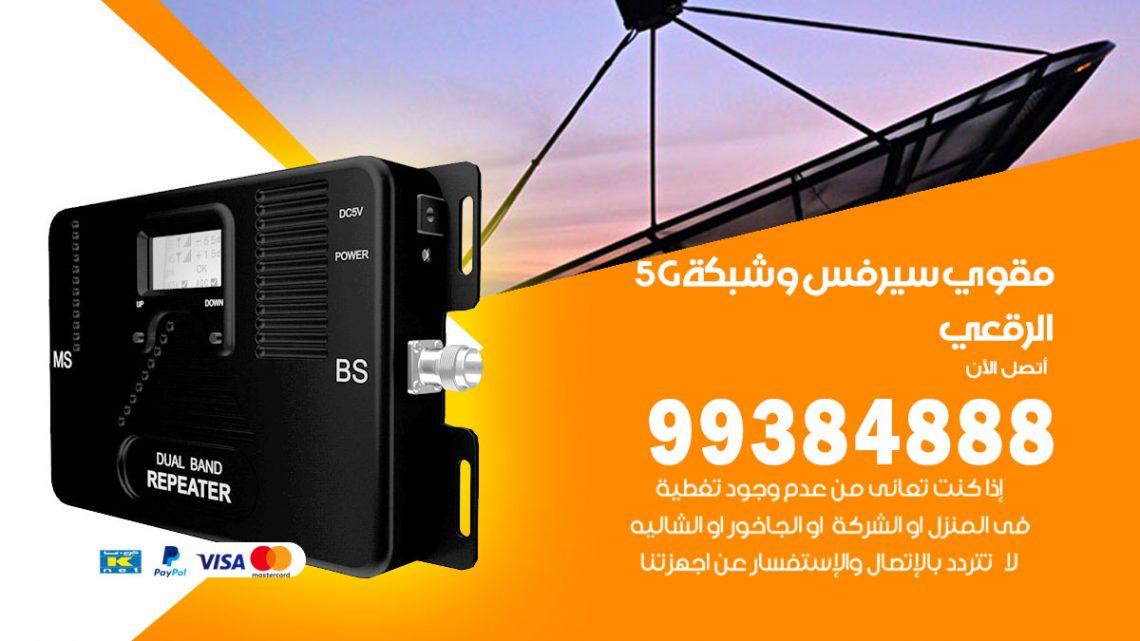 رقم مقوي شبكة 5g الرقعي / 99384888 / مقوي سيرفس 5g