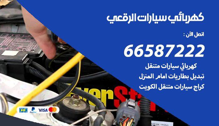 رقم كهربائي سيارات الرقعي / 66587222 / خدمة تصليح كهرباء سيارات أمام المنزل
