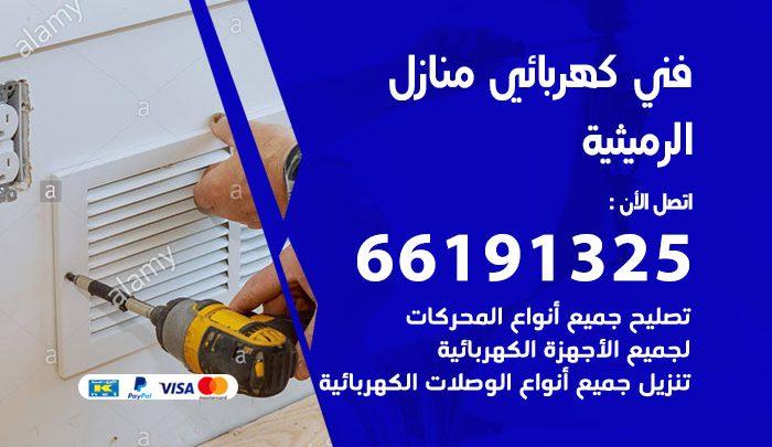 رقم كهربائي الرميثية / 66191325 / فني كهربائي منازل 24 ساعة