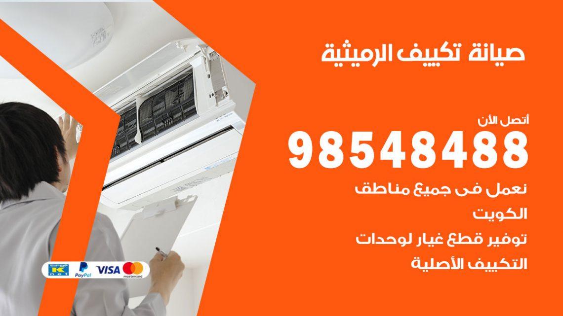 خدمة صيانة تكييف الرميثية / 98548488 / فني صيانة تكييف مركزي هندي باكستاني
