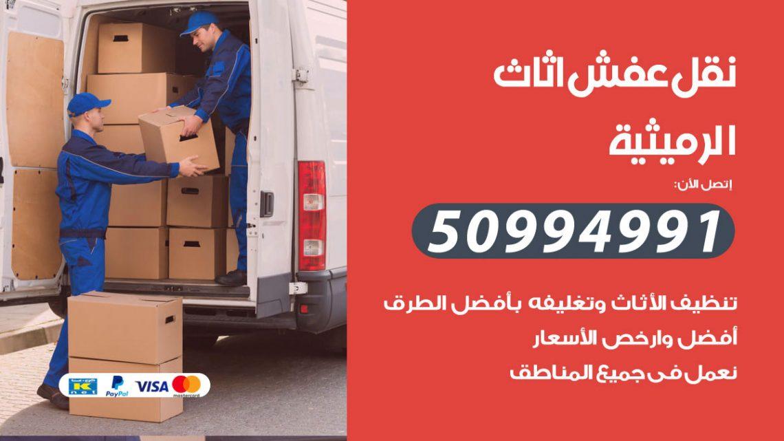 شركة نقل عفش الرميثية / 50994991 / نقل عفش أثاث بالكويت