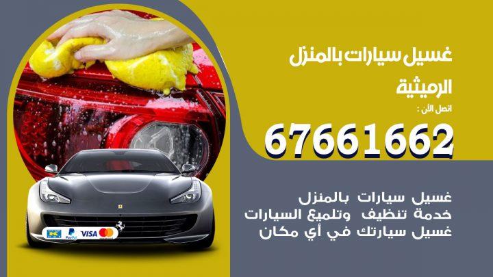 رقم غسيل سيارات الرميثية / 67661662 / غسيل وتنظيف سيارات متنقل أمام المنزل