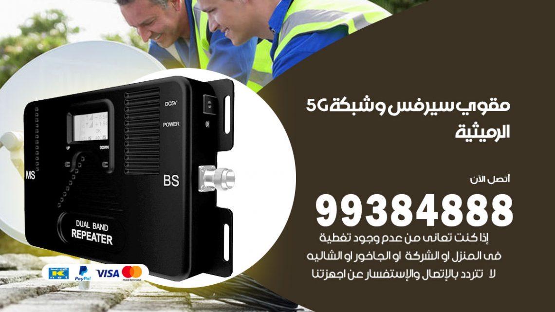 رقم مقوي شبكة 5g الرميثية / 99384888 / مقوي سيرفس 5g