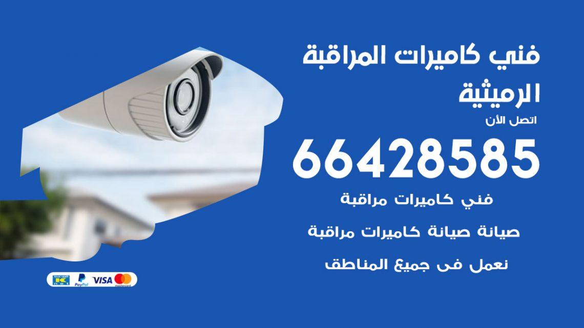 رقم فني كاميرات الرميثية / 66428585 / تركيب صيانة كاميرات مراقبة بدالات انتركم