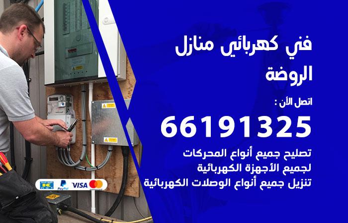 رقم كهربائي الروضة / 66191325 / فني كهربائي منازل 24 ساعة